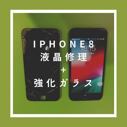 iPhone8 液晶修理 強化ガラス 作業時間60分 データそのまま