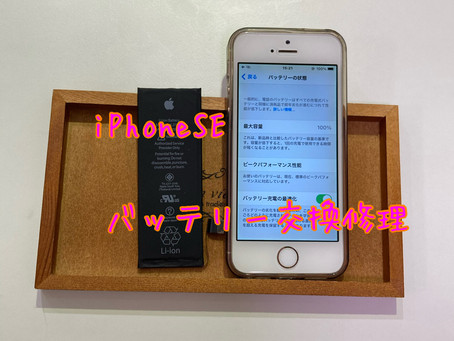 iPhoneSE バッテリー交換修理 東京都大田区よりご来店 作業時間20分 データそのまま