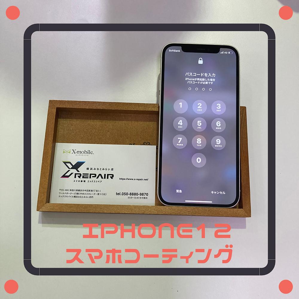 iPhone12|スマホコーティング|作業時間10分
