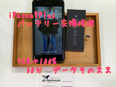 iPhone7Plus|バッテリー交換修理|作業時間30分|データそのまま|修理後保証あり