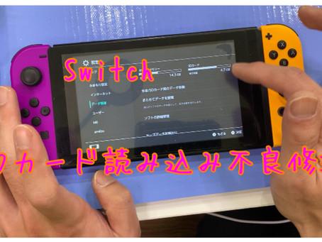 Switch SDカード読み込み不良修理 1週間お預かり データそのまま