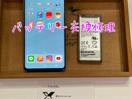 GalaxyS8|バッテリー交換修理|横浜市保土ヶ谷区よりご来店|作業時間80分|データそのまま