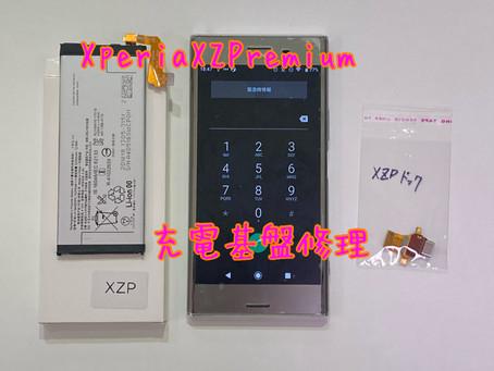 XperiaXZPremium|充電基盤修理|郵送修理|1週間お預かり|データそのまま