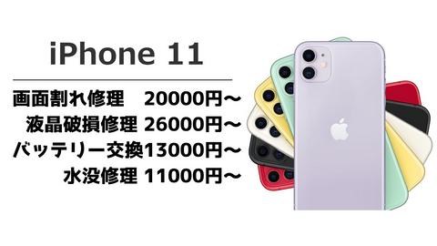 iPhone11修理価格はこちら