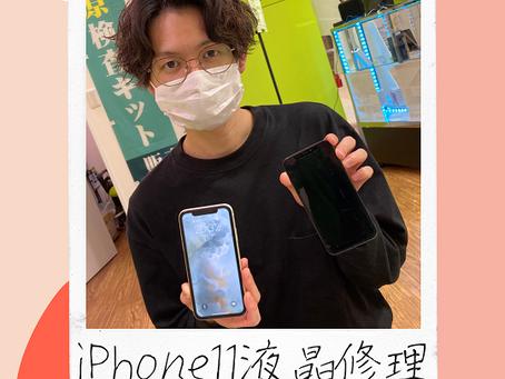 iPhone11|映らない|液晶修理|作業時間30分|データそのまま