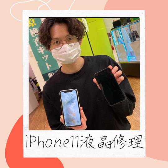 iPhone11 映らない 液晶修理 作業時間30分 データそのまま