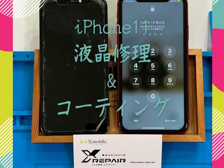 iPhone11|液晶修理|コーティング|寒川町よりご来店|作業時間60分|データそのまま|駐車場あり