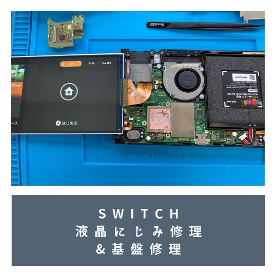 Switch|基板修理|液晶修理|1週間ほどお預かり|データそのまま