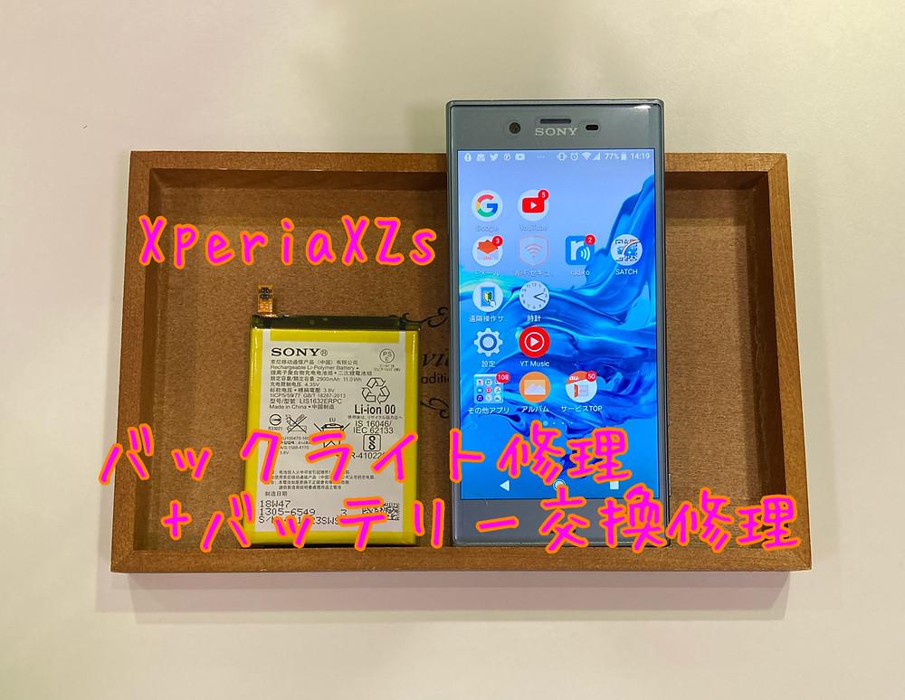 XperiaXZs バックライト修理 バッテリー交換修理 横浜市西区よりご来店 1週間お預かり データそのまま