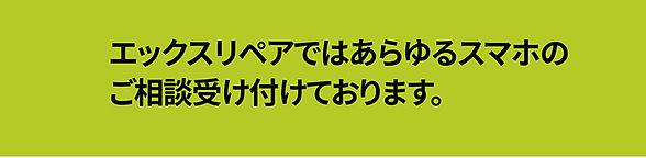 スマホ修理_LP_アートボード-1_0_93.jpg