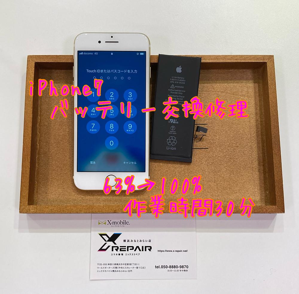 iPhone7|バッテリー交換修理|横浜市内よりご来店|作業時間30分|データそのまま