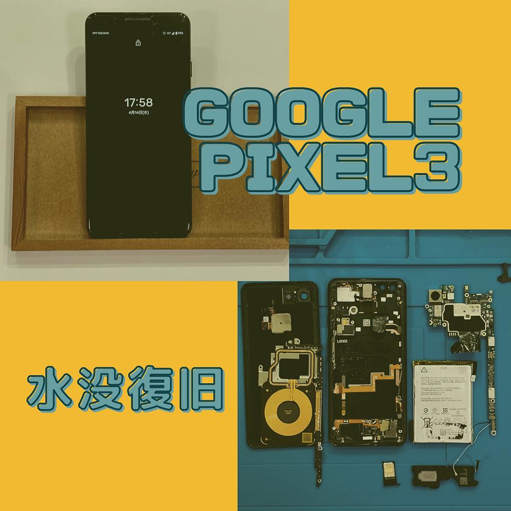 Google Pixel3|水没復旧修理|データそのまま