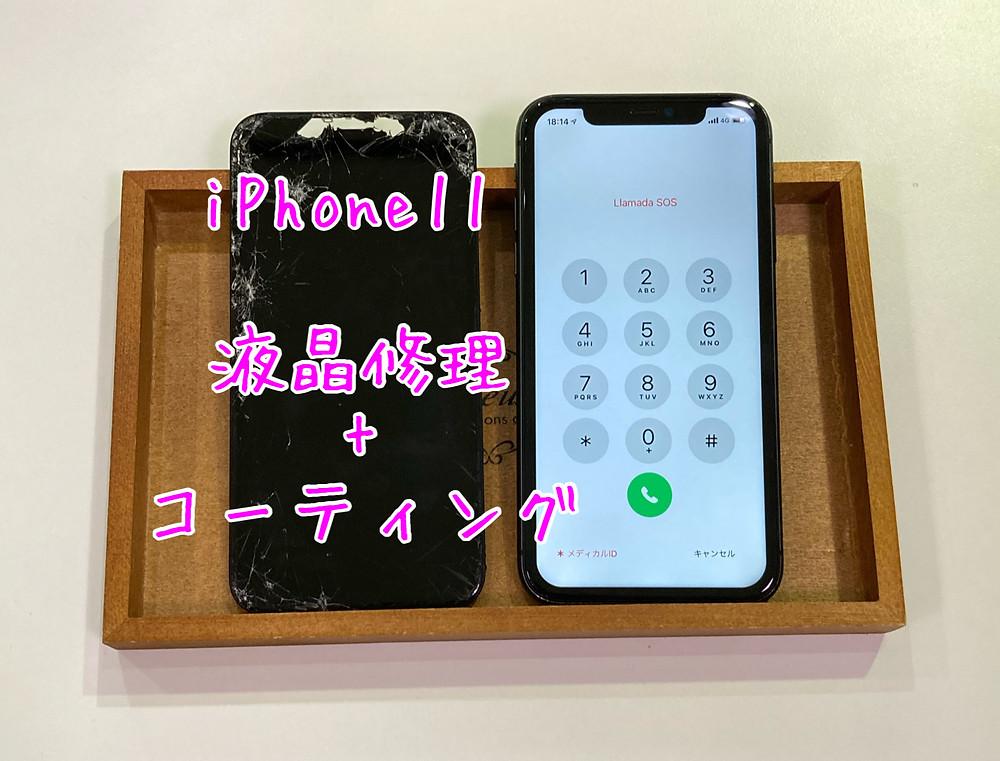 iPhone11 液晶修理 コーティング 作業時間40分 データそのまま