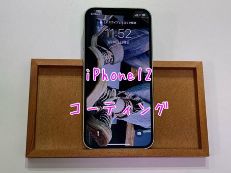 iPhone12|スマホコーティング|作業時間10分|長持ち