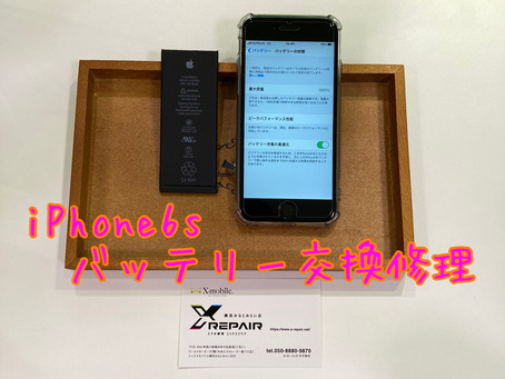 iPhone6s|バッテリー交換修理|東京都足立区よりご来店|作業時間30分|データそのまま|駐車場サービス