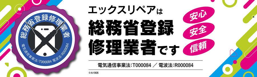 総務省登録修理業者_エックスリペア_0.jpg