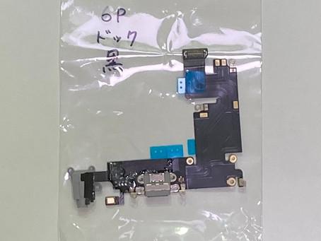 iPhoneの充電不良はドックコネクタ交換修理で復旧できます!復旧できない場合も稀にあります。
