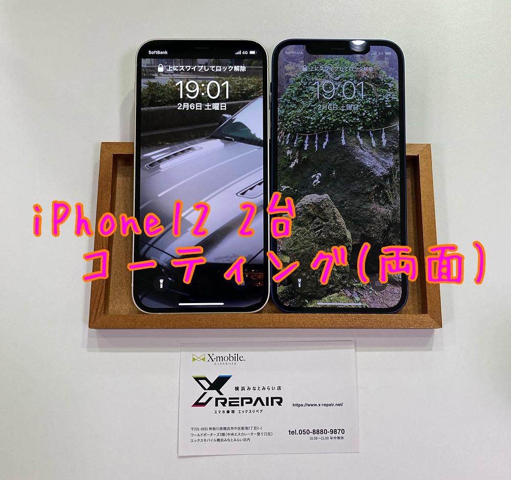 iPhone12|コーティング|両面|2台|作業時間30分|駐車場あり