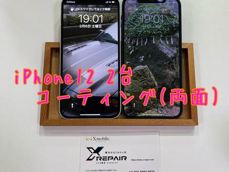 iPhone12 コーティング 両面 2台 作業時間30分 駐車場あり