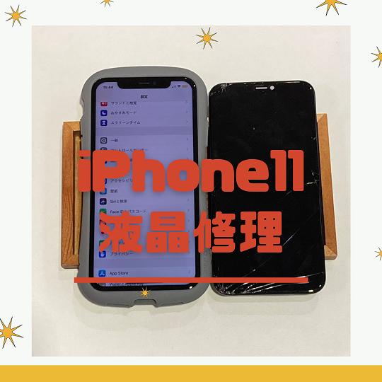 iPhone11|液晶修理|作業時間60分|データそのまま|駐車場あり
