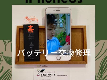iPhone6s|バッテリー交換修理|作業時間20分|データそのまま