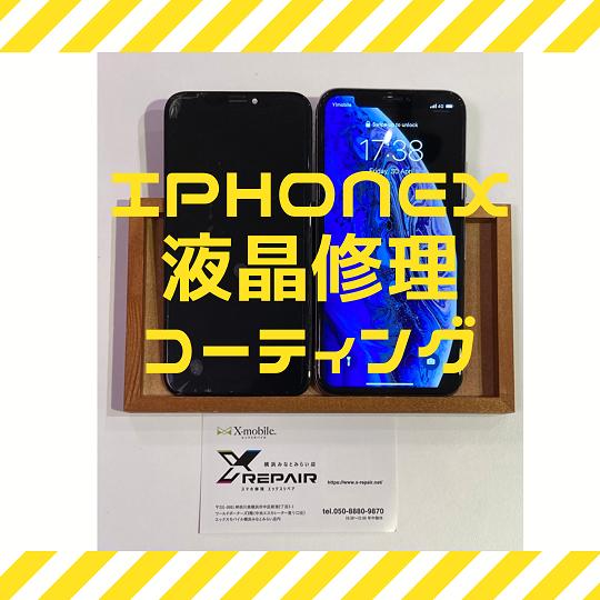 iPhoneX 液晶修理 コーティング 横浜市よりご来店 作業時間40分 データそのまま 映画の間に修理