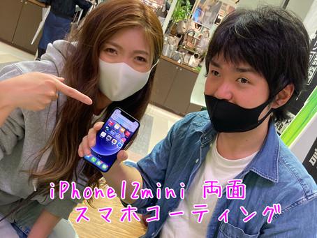 iPhone12mini|スマホコーティング|作業時間20分|駐車場あり