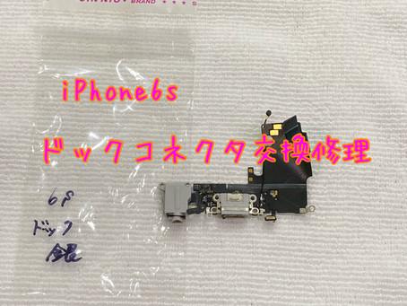 iPhone6s ドックコネクタ交換修理 横浜市中区よりご来店 作業時間15分 データそのまま