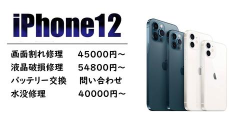 iPhone12修理価格はコチラ