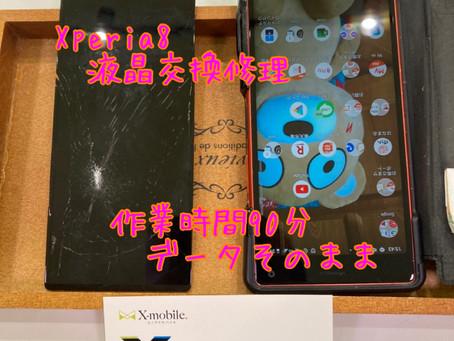 Xperia8|液晶交換修理|横浜市港南区からご来店|作業時間90分|データそのまま