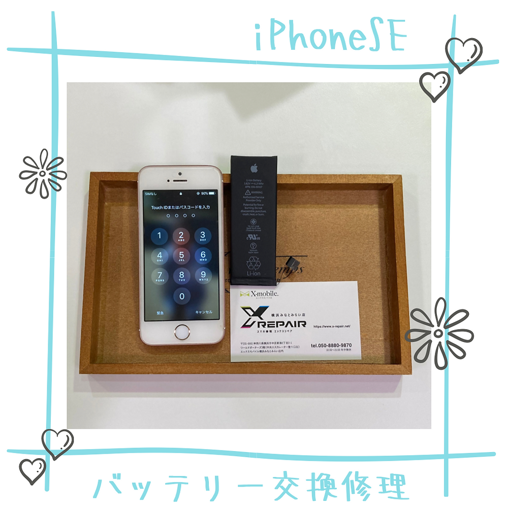 iPhoneSE|バッテリー交換修理|作業時間10分|データそのまま