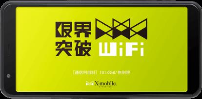 レンタルWi-Fiは限界突破Wi-Fiがおすすめ 10の理由