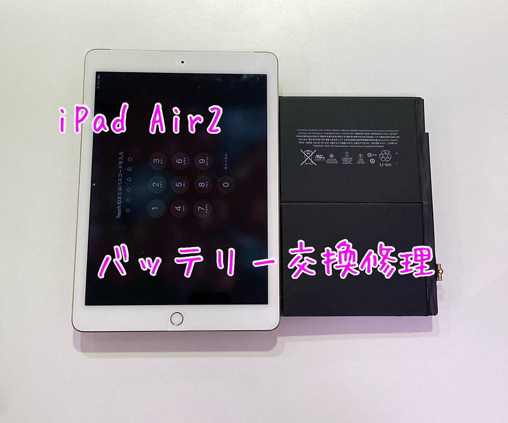 iPadAir2|バッテリー交換修理|郵送修理|データそのまま