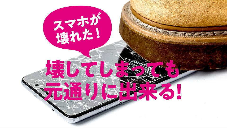 スマホ修理_LP_アートボード-1_0_06.jpg