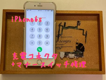 iPhone6s|充電コネクタ修理|マナースイッチ修理|横浜市保土ヶ谷区よりご来店|作業時間120分|データそのまま
