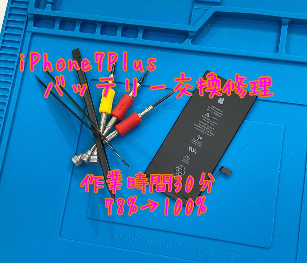 iPhone7Plus バッテリー交換修理 作業時間30分 データそのまま