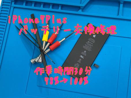 iPhone7Plus|バッテリー交換修理|横浜市保土ヶ谷区よりご来店|作業時間30分|データそのまま