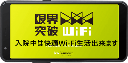 病院入院でもレンタルWi-Fiが借りられます。【レンタル限界突破Wi-Fi エックスレンタル】