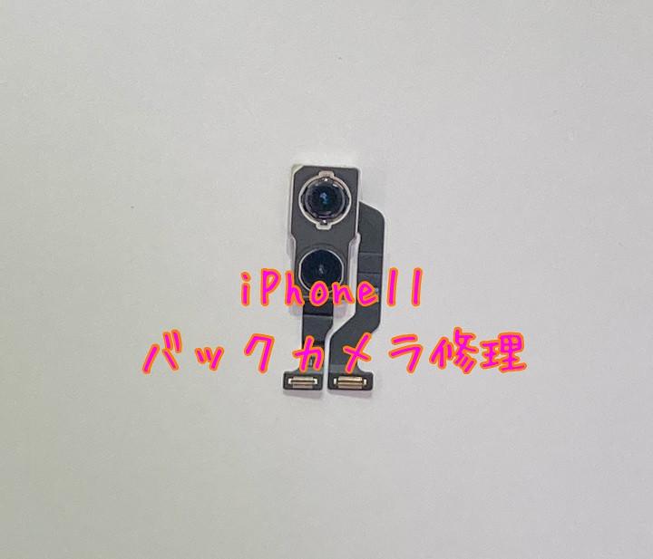 iPhone11 バックカメラ修理 栃木県宇都宮市よりご来店 データそのまま