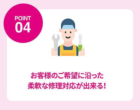 スマホ修理_LP_アートボード-1_0_19.jpg