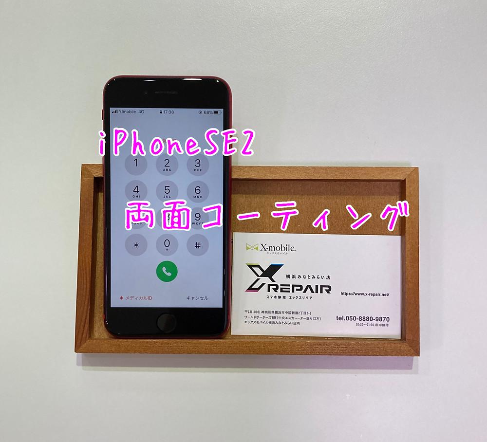 iPhoneSE2|スマホコーティング両面|作業時間20分