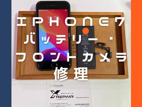 iPhone7|バッテリー交換|フロントカメラ修理|作業時間60分|データそのまま