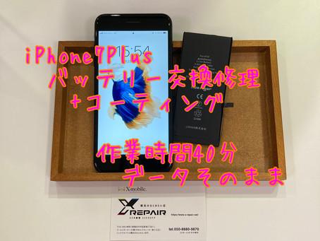 iPhone7Plus|バッテリー交換修理|コーティング|横浜市鶴見区よりご来店|作業時間40分|データそのまま