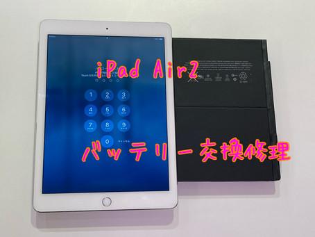iPad Air2|バッテリー交換修理|郵送修理|データそのまま