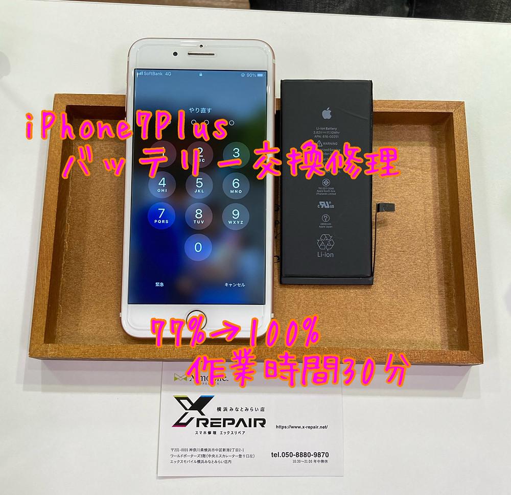 iPhone7Plus|バッテリー交換修理|横浜市戸塚区からご来店|駐車場ご利用|作業時間30分|データそのまま
