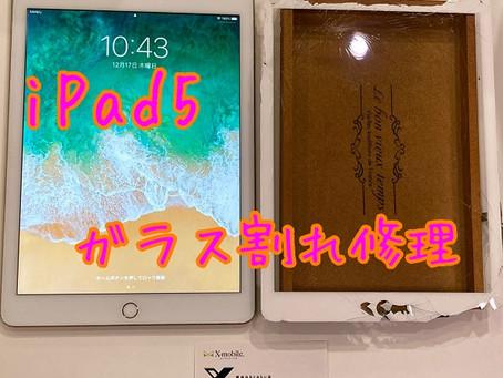 iPad第五世代 ガラス割れ修理です。