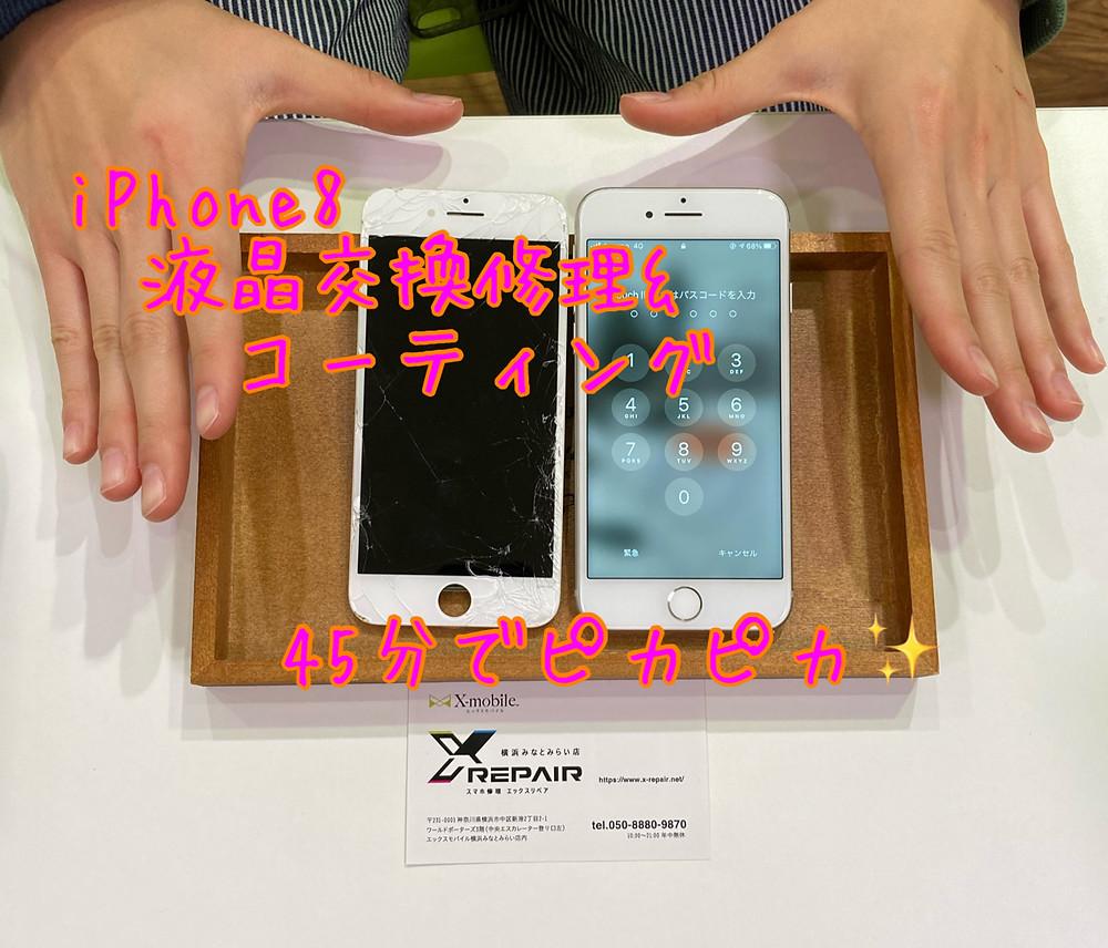 iPhone8液晶交換修理|ガラスコーティング|石川町からご来店|駐車場ご利用|作業時間45分|データそのまま