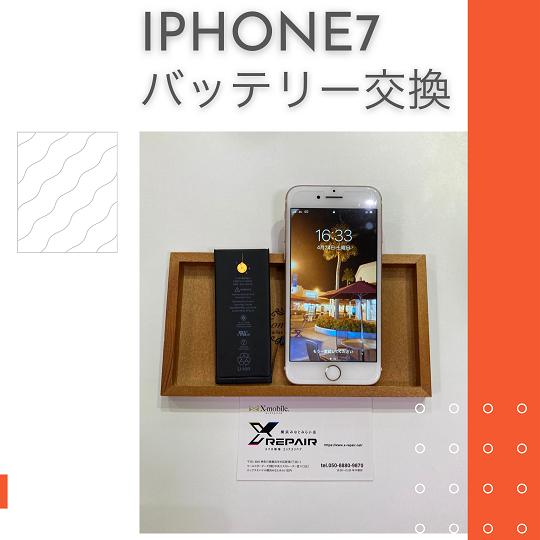 iPhone7|バッテリー交換修理|作業時間30分|データそのまま