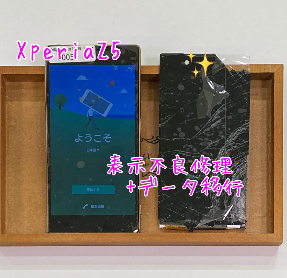 XperiaZ5|表示不良修理|データ移行|1週間お預かり