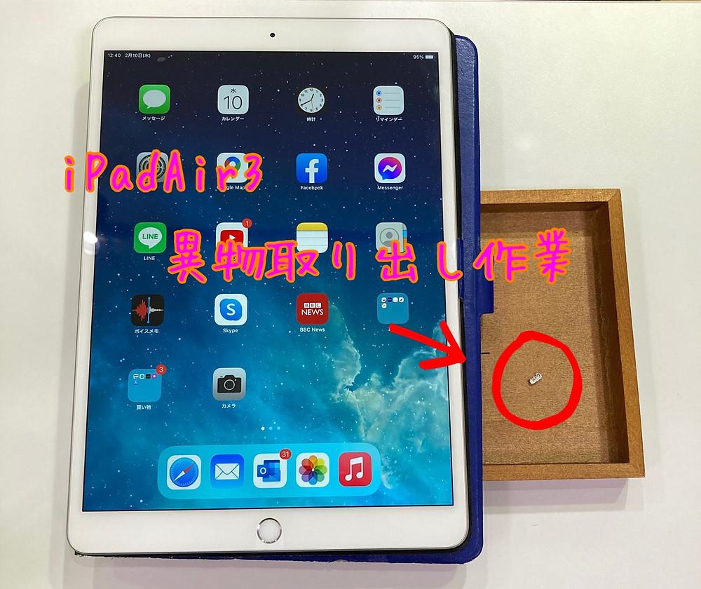 iPadAir3|異物取り出し作業|作業時間30分